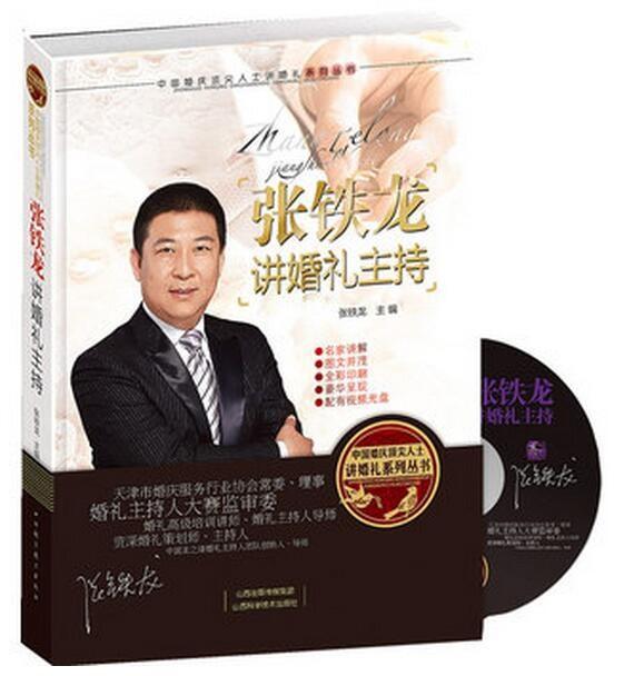 主持人司仪培训_龙之缘婚礼学院_华夏龙之缘(北京)文化传媒有限公司