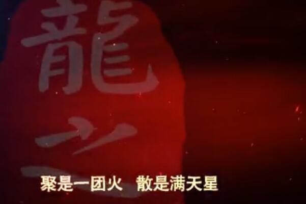 龙之缘婚礼主持词/龙之缘婚礼/华夏龙之缘(北京)文化传媒有限公司