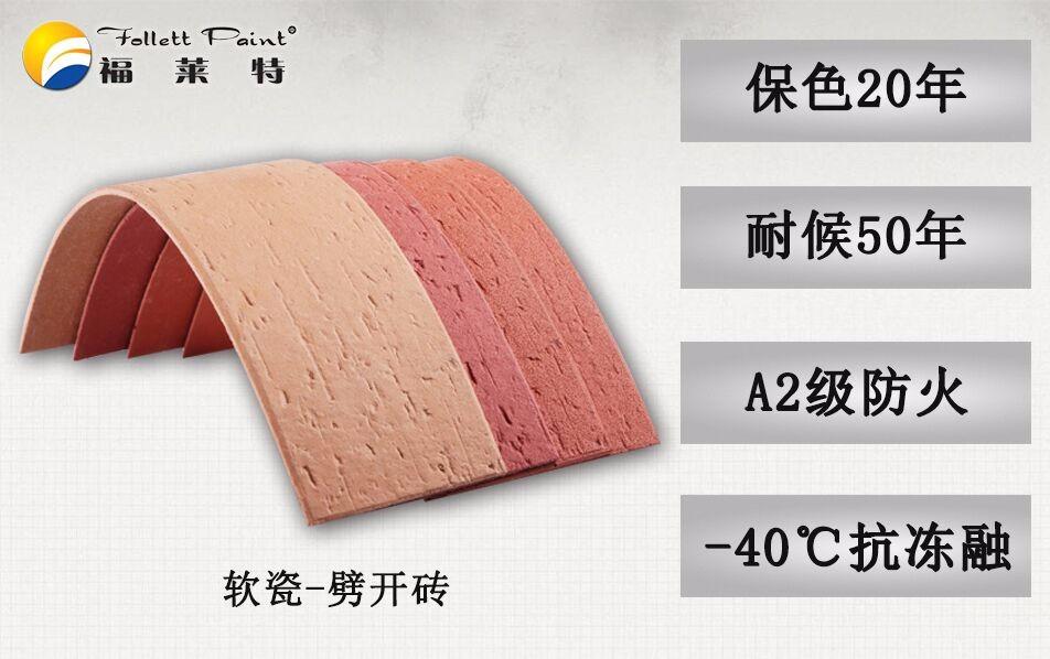 优质软瓷批发 专业MCM软瓷生产厂家 广东福莱特建筑材料有限公司