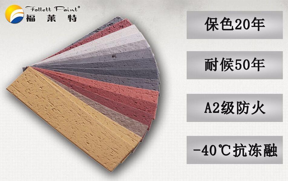 优质软瓷批发 福莱特软瓷板岩 广东福莱特建筑材料有限公司