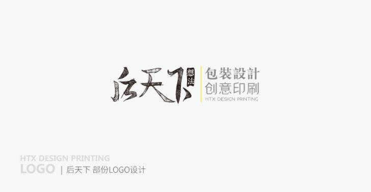 厦门logo制作_商标平面设计制作
