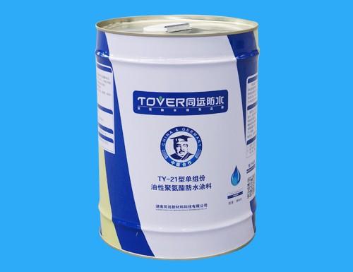 活性高分子改性沥青防水涂料厂家_限时购防水、防潮材料