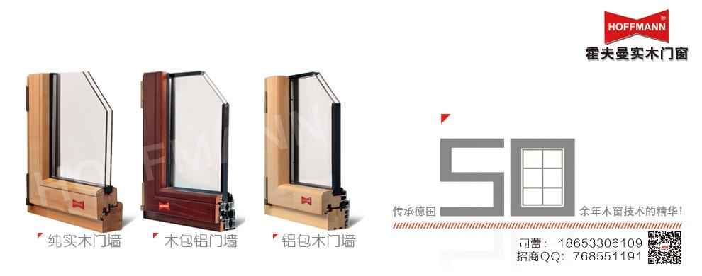 铝包木窗生产商-德国铝包木窗-山东霍夫曼门窗有限公司