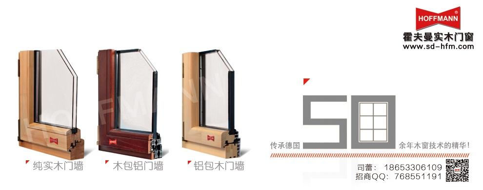 淄博铝木窗哪家好_山东铝木窗品牌_山东霍夫曼门窗有限公司