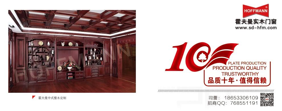 专业全屋加盟/全屋设计/山东霍夫曼门窗有限公司