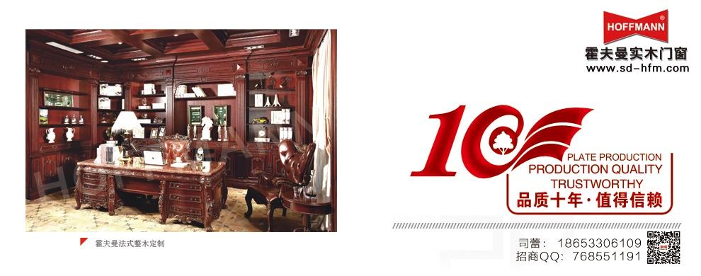十大整木品牌 山东霍夫曼门窗有限公司