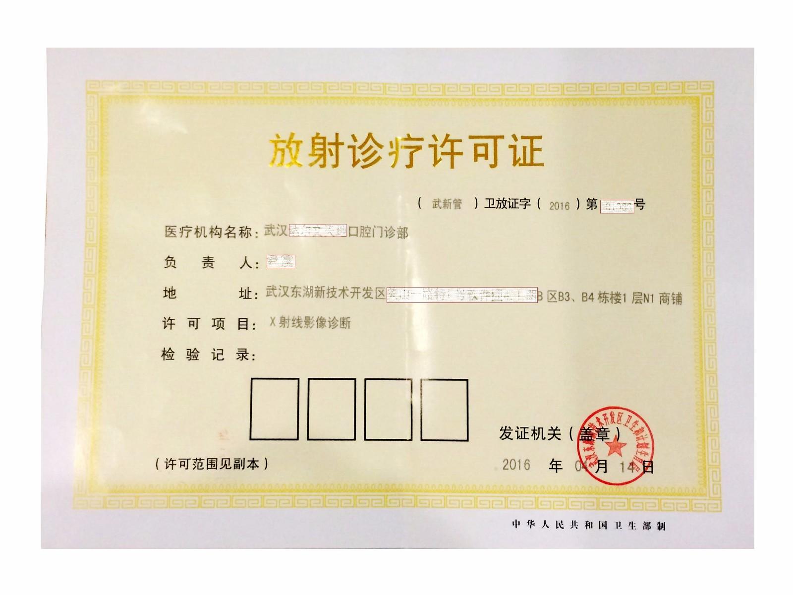 专业办理医疗机构许可证流程-汉口会议室出租哪里有-达尔文口腔医疗管理(武汉)股份有限公司