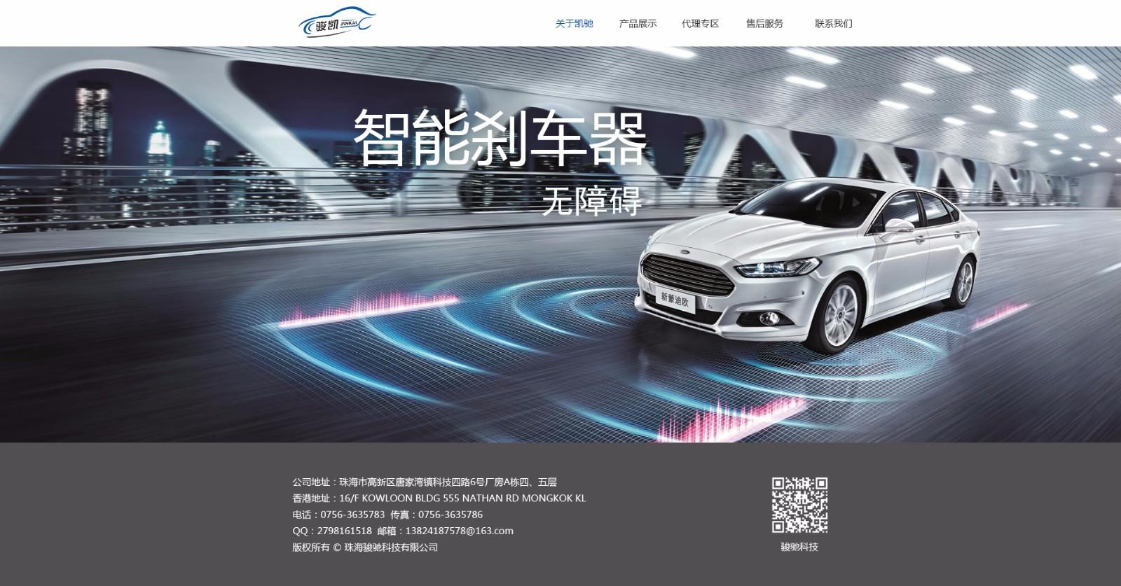 半自动驾驶汽车智能防碰撞系统/刹车供应商/珠海骏凯智能科技有限公司