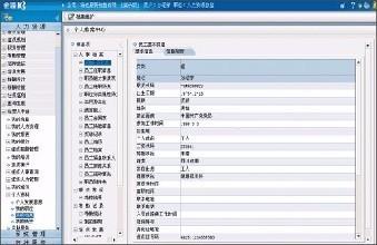 ERP系统操作流程指南_行业信息网