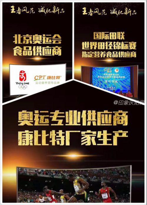 卡瘦走进生产基地北京康比特_360集讯