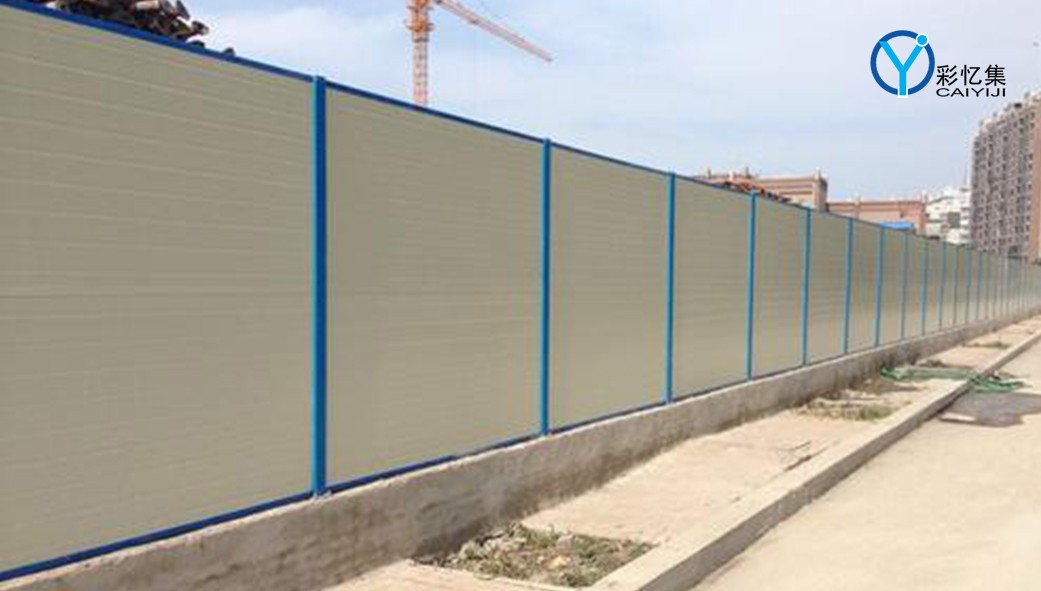 施工围墙图片_施工活动房出售-彩忆集钢结构(苏州)有限公司