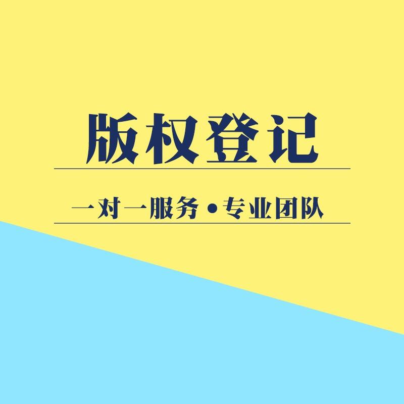 四川版权登记多少钱_成都专利版权申请服务-四川中凌启创知识产权服务有限公司
