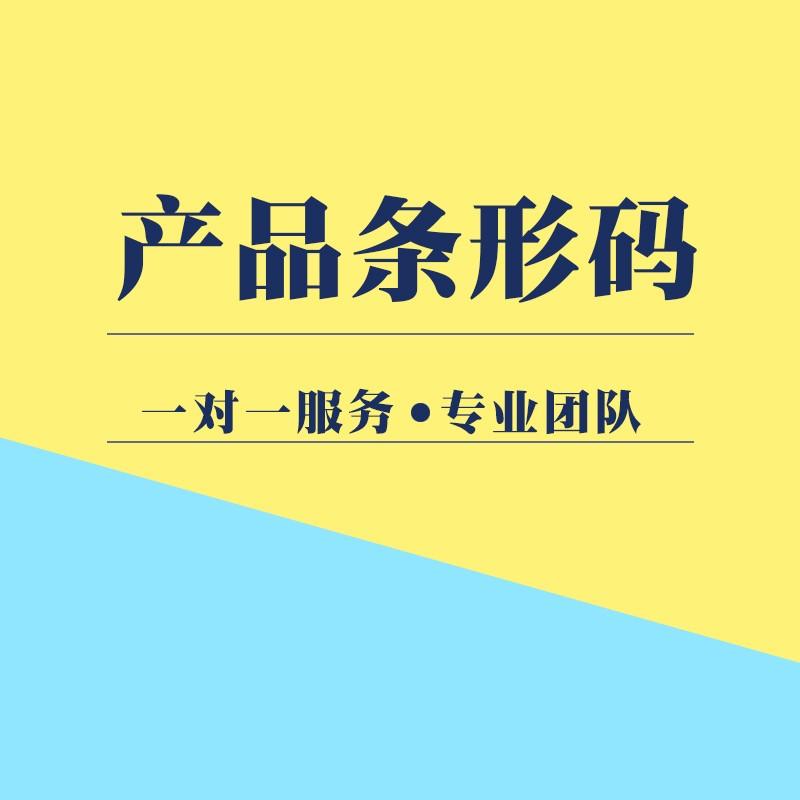 成都产品条形码_专利版权申请服务多少钱-四川中凌启创知识产权服务有限公司