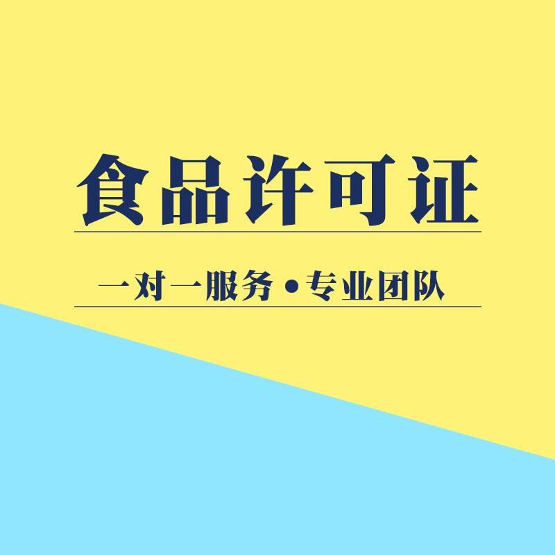 成都食品经营许可证_成都餐饮服务价格费用-四川中凌启创知识产权服务有限公司