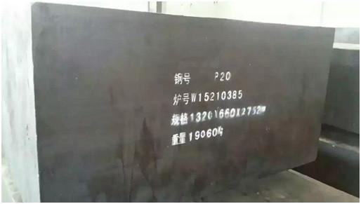 上海P20批发_进口DC53价格_上海超伦钢模有限公司