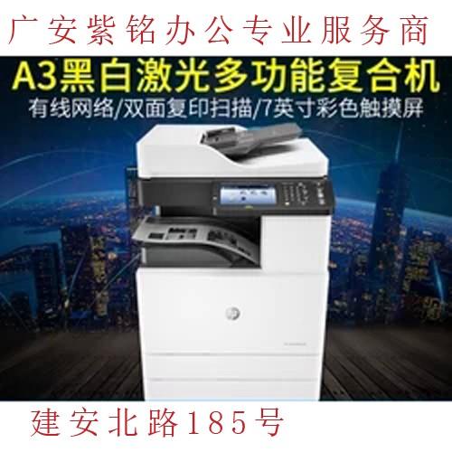 广安市惠普数码复印机 广安市品牌电脑销售电话 广安紫铭科技