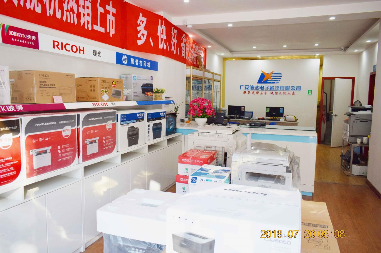 广安映美打印机维修电话 广安夏普复印机上门维修 广安紫铭科技