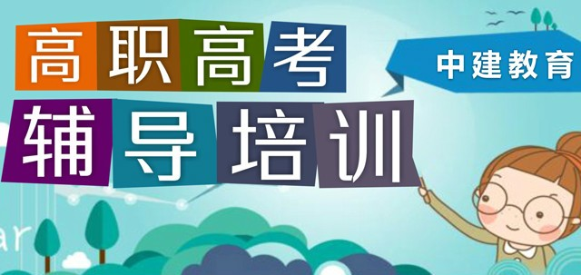 高职高考提升哪家便宜 正规高职高考周末补习培训机构 广州市中大科教职业培训学校