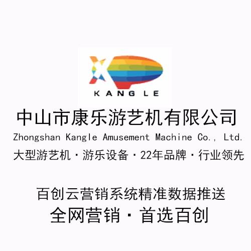 大型游乐-碰碰车游乐设备厂-中山市康乐游艺机有限公司