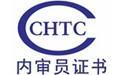 ISO9001内审员发证-广东ISO14001体系-广东中之鉴认证有限公司