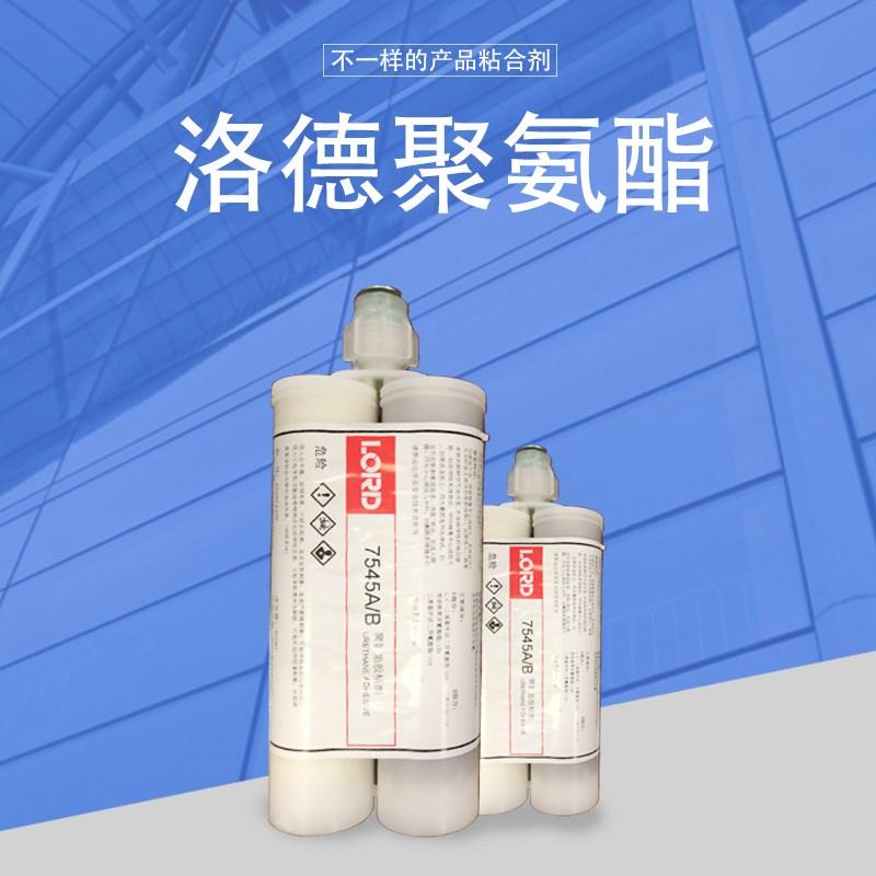 高品质进口LORD聚氨酯结构胶粘剂生产厂家_结构胶相关
