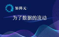 矩阵元产品是什么通俗解释原理/详细分布式账本技术/上海钜真金融信息服务有限公司