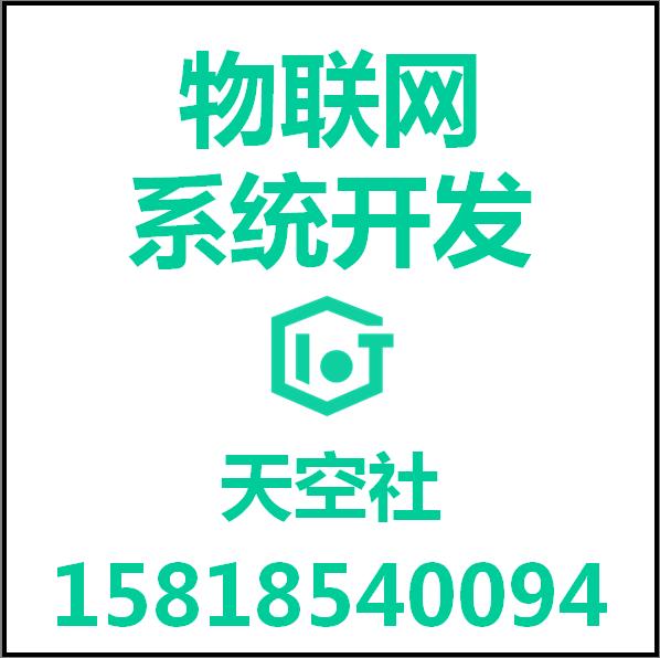 wifi物联网系统方案_wifi软件开发方案