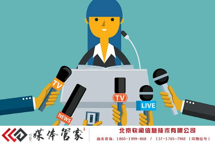 杭州媒体管家公关服务公司_公关策划