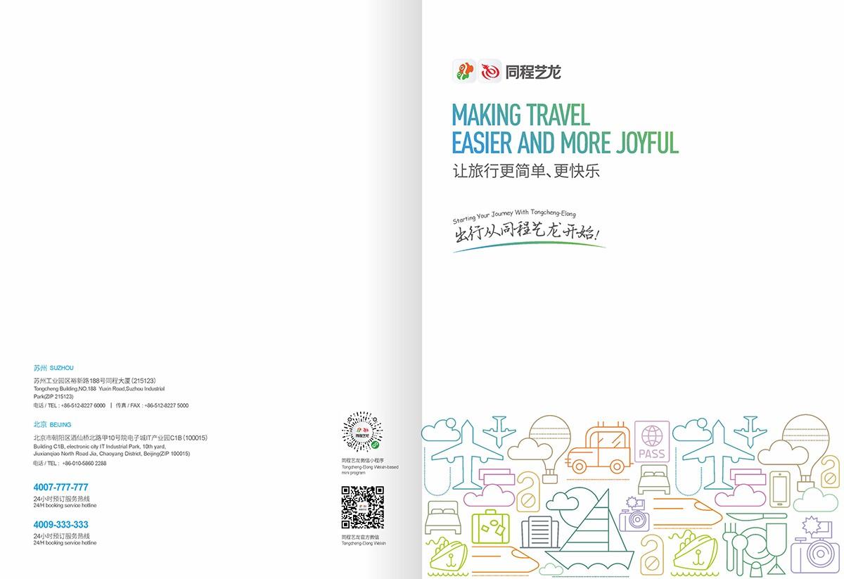 畫冊設計企業_畫冊標志設計相關-蘇州禾松品牌管理有限公司