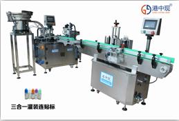 专业灌装机生产厂家-套标机-深圳市港中现自动化设备有限公司