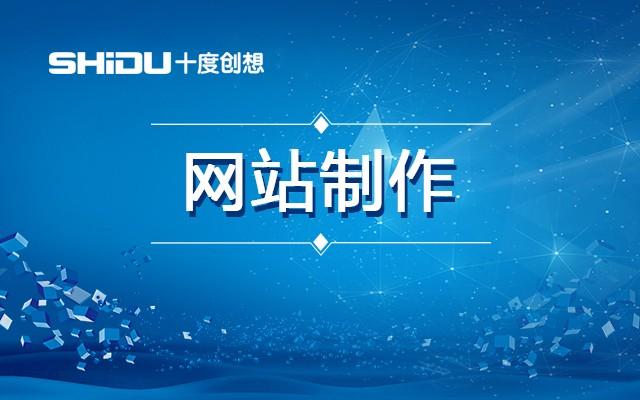 企业网站制作多少钱_电商软件开发报价-北京十度创想科技有限公司