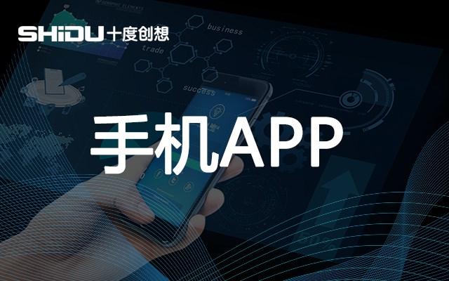 正宗北京手机APP开发公司_行业专用软件相关-北京十度创想科技有限公司