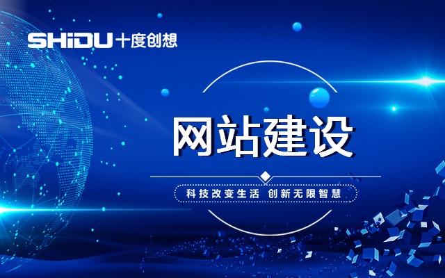 高端网站建设_购物网站建设相关-北京十度创想科技有限公司