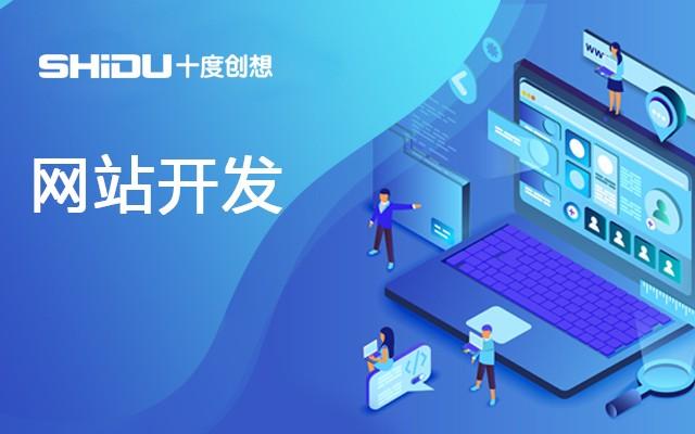 北京网站开发费用-北京十度创想科技有限公司