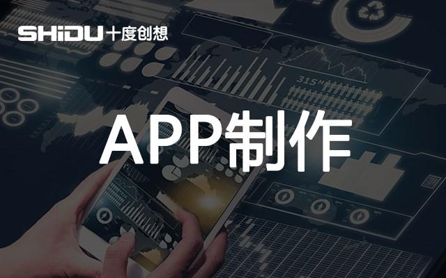 正宗手机app制作开发公司_制作APP相关-北京十度创想科技有限公司