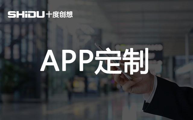 北京app定制开发公司_手机软件开发-北京十度创想科技有限公司