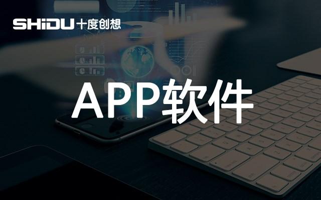 高品质app软件开发公司_教育教学软件相关-北京十度创想科技有限公司