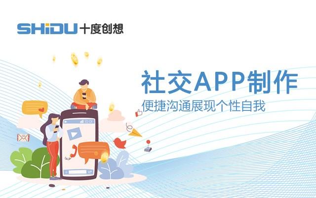 高品质企业社交app开发多少钱_做软件开发-北京十度创想科技有限公司