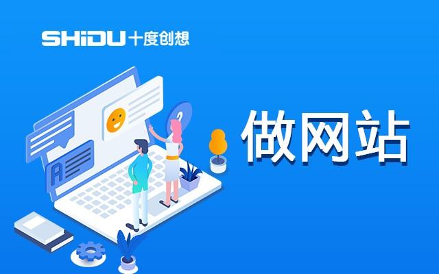 高品质做网站公司_php网站相关-北京十度创想科技有限公司