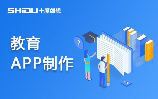 安卓教育app开发费用_软件开发公司-北京十度创想科技有限公司
