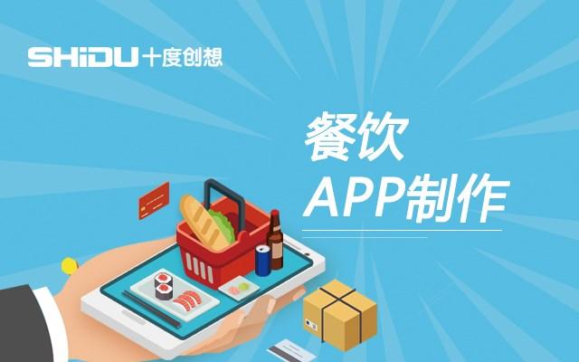 苹果餐饮app开发多少钱_做软件开发公司-北京十度创想科技有限公司