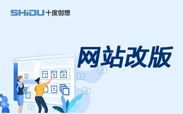 限时特惠企业网站改版哪家好_网站建设相关-北京十度创想科技有限公司