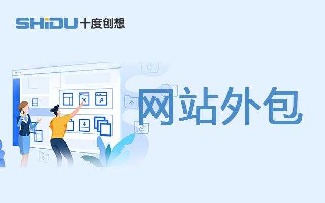 北京网站外包_北京网站建设相关-北京十度创想科技有限公司