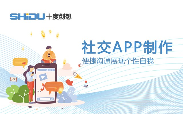 企业社交app制作哪家好_软件开发多少钱-北京十度创想科技有限公司