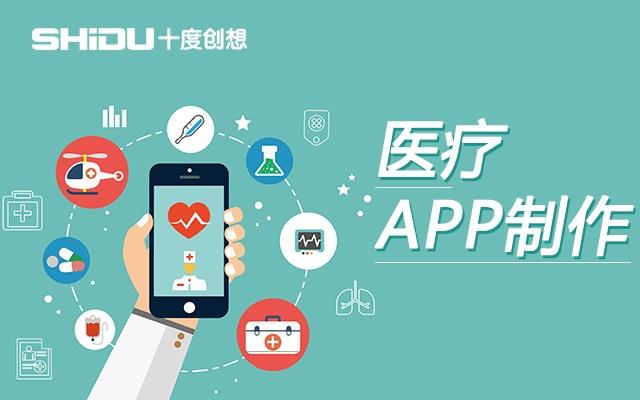 安卓医疗app制作费用_软件开发哪家好-北京十度创想科技有限公司