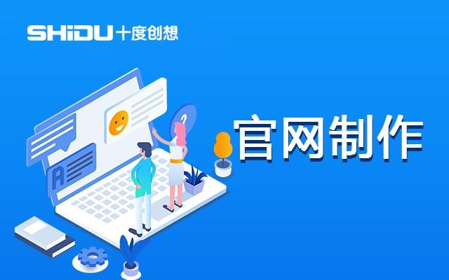 手机集团官网制作_更高能软件开发-北京十度创想科技有限公司