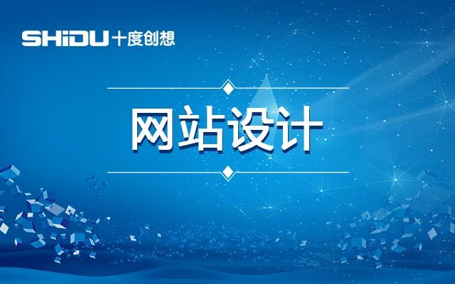 品牌官网设计多少钱_网站建设相关-北京十度创想科技有限公司