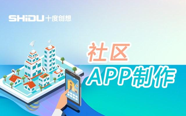北京社区app制作哪家好_苹果软件开发多少钱-北京十度创想科技有限公司