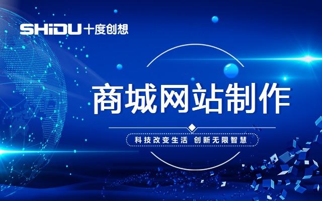 查商城网站制作_会员卡制作相关-北京十度创想科技有限公司