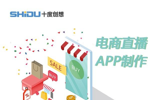 电商直播app制作_北京软件开发多少钱-北京十度创想科技有限公司